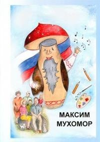 Maksim Muhomor. Sisältää laulut-CD:n