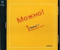 Mozhno! 1 (2 cd)
