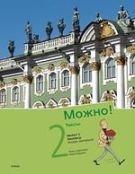 Mozhno! 2 (tekstikirja )
