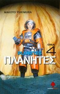 Planetes 4