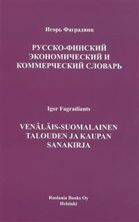 Venäläis-suomalainen talouden ja kaupan sanakirja